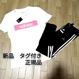 adidas - 新品 adidas 上下セット BLACK×WHITE