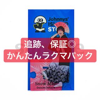 ジャニーズ(Johnny's)のニノくみ様専用(アイドルグッズ)