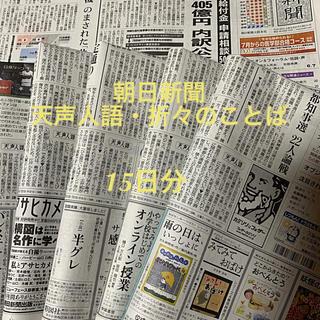 アサヒシンブンシュッパン(朝日新聞出版)の朝日新聞 天声人語・折々のことば 6/7〜22  掲載見開きページ15日分 (印刷物)