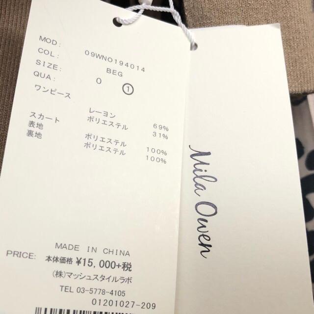 Mila Owen(ミラオーウェン)の《新品タグ付き》ミラオーウェン スカートレイヤードニットワンピース レディースのワンピース(ロングワンピース/マキシワンピース)の商品写真
