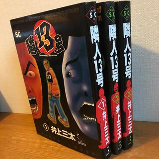 隣人13号  1〜3巻 全巻セット(青年漫画)