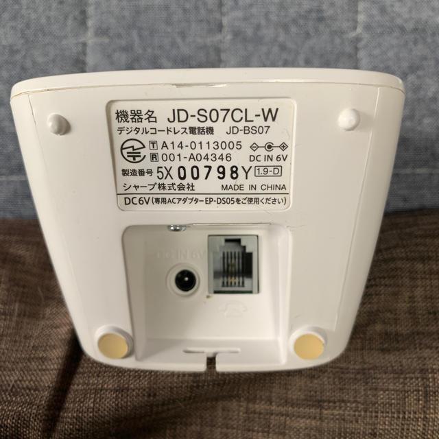 SHARP(シャープ)の電話機 スマホ/家電/カメラの生活家電(その他)の商品写真