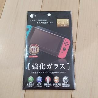 ニンテンドースイッチ(Nintendo Switch)の任天堂Switch スイッチ 保護フィルム 保護ガラスフィルム(保護フィルム)