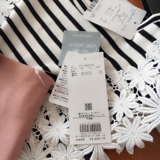 NATURAL BEAUTY BASIC(ナチュラルビューティーベーシック)の新品 ナチュラルビューティーベーシック コーデ レディースのスカート(ひざ丈スカート)の商品写真