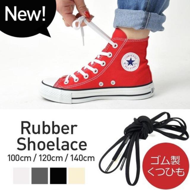 CONVERSE(コンバース)の伸びる 靴ひも ホワイト100cm2本セット レディースの靴/シューズ(スニーカー)の商品写真