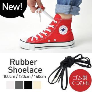 CONVERSE - 伸びる 靴ひも ホワイト100cm2本セット