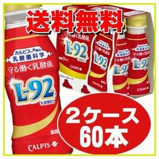 アサヒ - 即日発送!送料無料!カルピス守る働く乳酸菌「L-92乳酸菌」100mL×60本入