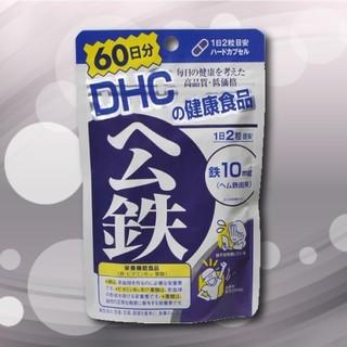 ディーエイチシー(DHC)のDHCヘム鉄 60日分×1袋 賞味期限2023.4(その他)