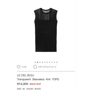 ルシェルブルー(LE CIEL BLEU)の【店頭完売】Transparent Sleeveless knit TOPS(タンクトップ)
