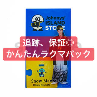 Johnny's - 岩本照 アクリルスタンド アクスタ SnowMan