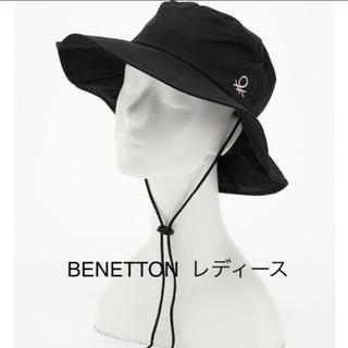 BENETTON - 新品  ベネトン  水陸両用 ポケッタブル ハット 帽子UPF50+ ブラック