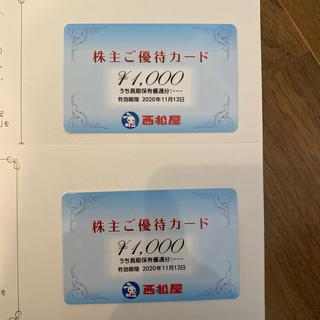 ニシマツヤ(西松屋)の西松屋 株主優待 2000円分 株主ご優待カード(ショッピング)