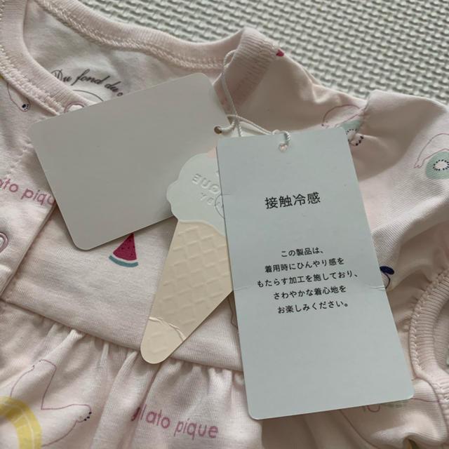 gelato pique(ジェラートピケ)の冷感 ベビー ロンパース キッズ/ベビー/マタニティのベビー服(~85cm)(ロンパース)の商品写真