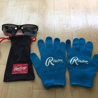 ローリングス(Rawlings)の野球 ローリングス サングラス & トレー二ング手袋(その他)