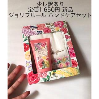 HOUSE OF ROSE - 少し訳あり 定価1.650円 新品 ジョリフルール ハンドケアセット