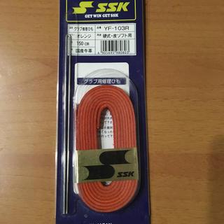 エスエスケイ(SSK)のグラブ修理紐 オレンジ 新品(グローブ)