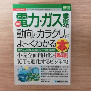 図解入門業界研究 最新 電力・ガス業界の動向とカラクリがよ~くわかる本