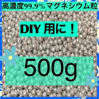 マグネシウム 粒 洗濯マグちゃん DIY 500g