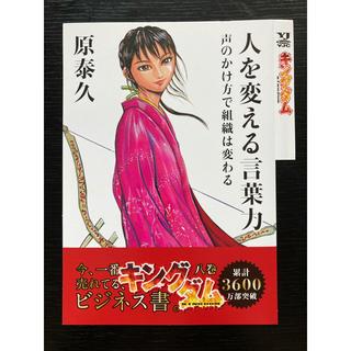 シュウエイシャ(集英社)のキングダム ビジネス書風表紙コレクション(青年漫画)