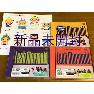 ヘイセイジャンプ(Hey! Say! JUMP)のHey! Say! JUMP  Last Mermaid… 3形態全て(ポップス/ロック(邦楽))