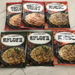 コストコ - キューピー あえるパスタソース 6袋 コストコ限定品