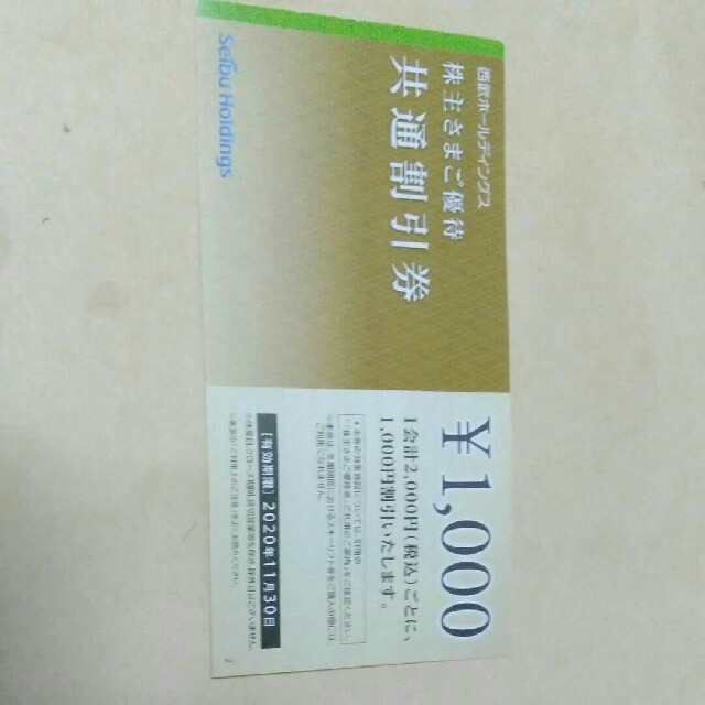 西武 ホールディングス 10000円分 株主優待券 チケットの優待券/割引券(その他)の商品写真