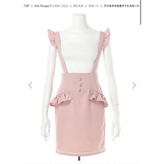 Ank Rouge - アンクルージュサス付きタイトスカート