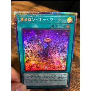 遊戯王 - 遊戯王カード ヌメロンネットワーク 美品