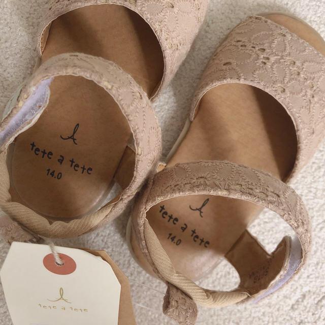 futafuta(フタフタ)のテータテート サンダル キッズ/ベビー/マタニティのベビー靴/シューズ(~14cm)(サンダル)の商品写真
