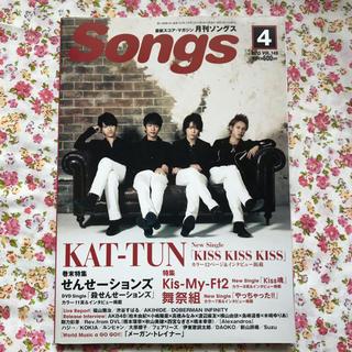ヘイセイジャンプ(Hey! Say! JUMP)の月刊 Songs 2015年 4月号(アイドルグッズ)