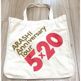 嵐 - 嵐 Anniversary Tour 5×20 ショッピングバッグ