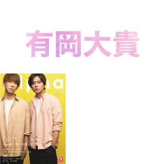 ヘイセイジャンプ(Hey! Say! JUMP)のTVガイド 有岡大貴(アート/エンタメ/ホビー)