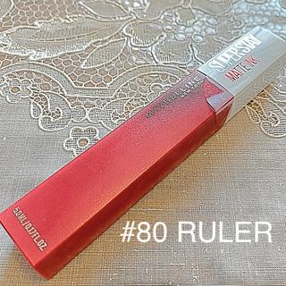 メイベリン(MAYBELLINE)の新品未開封品☆メイベリン スーパーステイマットインク 80 RULER (リップグロス)