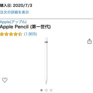 Apple - 未使用 Apple Pencil (第一世代)+シリコーンカバー+アダプター付き