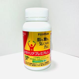 フジフイルム(富士フイルム)のメタバリアプレミアムs 720粒 約90日分 新品(ダイエット食品)