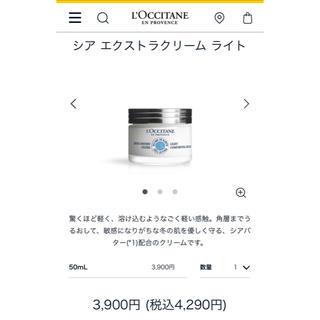 ロクシタン(L'OCCITANE)のロクシタン 総額12430円分 セット 内容(フェイスクリーム)