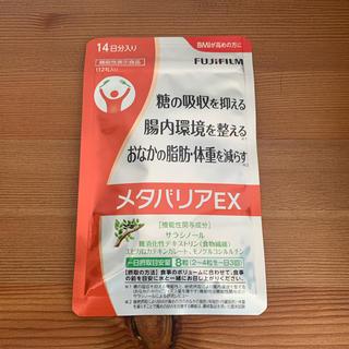 フジフイルム(富士フイルム)のメタバリア(ダイエット食品)