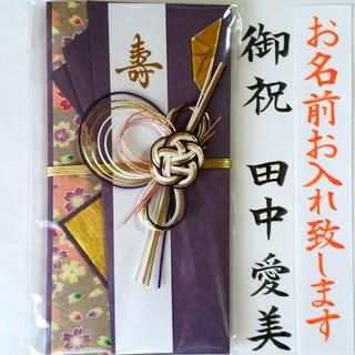 ご祝儀袋 御祝儀袋【新品】《マルアイ 桜 紫》(その他)