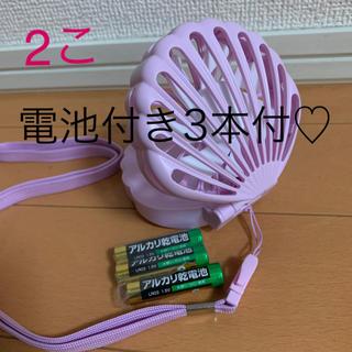 ショウガクカン(小学館)の美的 8月号 付録 シェル型ハンディファン2個(扇風機)