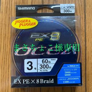 シマノ(SHIMANO)のシマノ オシア EX8PE 3号(60lb)300m (釣り糸/ライン)