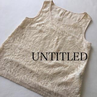 アンタイトル(UNTITLED)の美品 UNTITLED アンタイトル 総レース ノースリーブ ブラウス M(シャツ/ブラウス(半袖/袖なし))