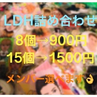 LDH詰め合わせセット ※要コメント