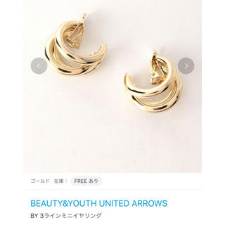 BEAUTY&YOUTH UNITED ARROWS - BEAUTY&YOUTH 3ラインミニイヤリング