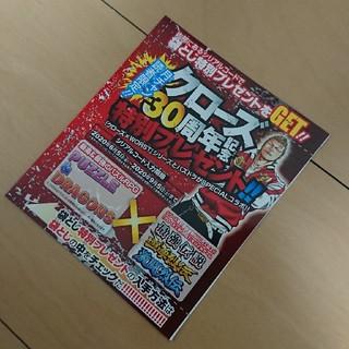 アキタショテン(秋田書店)の月刊少年チャンピオン7月号 特別プレゼント パズドラ シリアルコード クローズ (少年漫画)