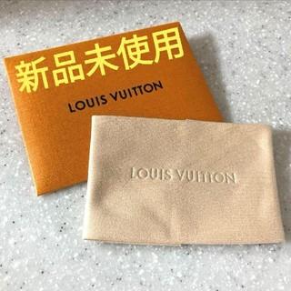 新品未使用・ルイヴィトン メガネ拭き スマホクリーナー(サングラス/メガネ)