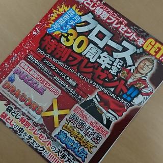 アキタショテン(秋田書店)の月刊少年チャンピオン7月号 特別プレゼント シリアルコード(少年漫画)