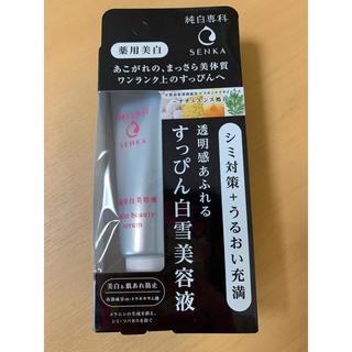 センカセンカ(専科)の純白専科 すっぴん白雪美容液(35g)(美容液)