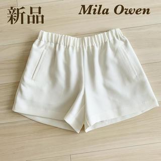 Mila Owen - ミラオーウェン 未使用 ショートパンツ ホワイト fray id iena