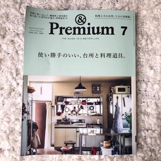 マガジンハウス(マガジンハウス)の&Premium (アンド プレミアム) 2020年 07月号(ファッション)