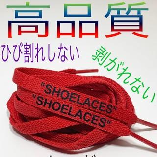 高品質⭐平紐2本セット赤レッドSHOELACE靴ひもカスタムシューレース送料無料(スニーカー)